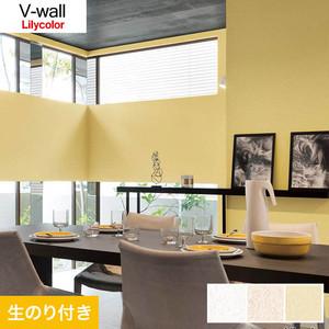 のり付き壁紙 リリカラ V-wall LV-3063~LV-3065