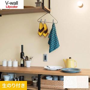 のり付き壁紙 リリカラ V-wall LV-3066・LV-3067
