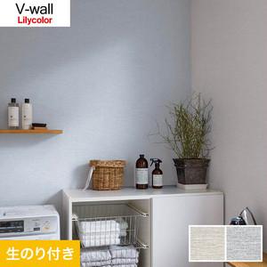 のり付き壁紙 リリカラ V-wall LV-3072・LV-3073