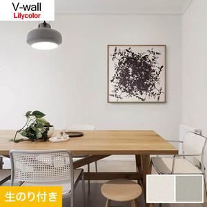 のり付き壁紙 リリカラ V-wall LV-3074・LV-3075