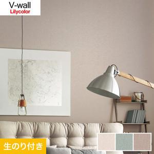のり付き壁紙 リリカラ V-wall LV-3076~LV-3078