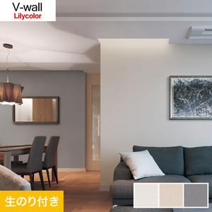 のり付き壁紙 リリカラ V-wall LV-3082~LV-3084