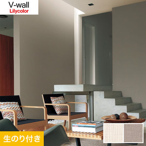 のり付き壁紙 リリカラ V-wall LV-3085・LV-3086