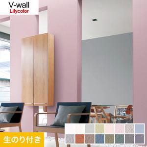 のり付き壁紙 リリカラ V-wall LV-3112~LV-3127