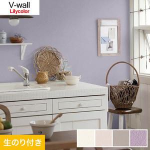 のり付き壁紙 リリカラ V-wall LV-3128~LV-3131