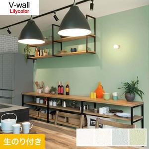 のり付き壁紙 リリカラ V-wall LV-3132~LV-3135