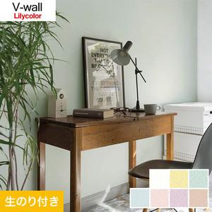 のり付き壁紙 リリカラ V-wall LV-3136~LV-3142