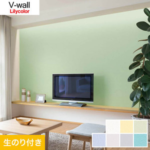 のり付き壁紙 リリカラ V-wall LV-3143~LV-3149
