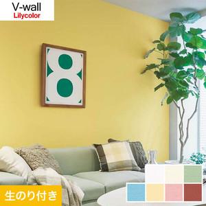 のり付き壁紙 リリカラ V-wall LV-3150~LV-3156