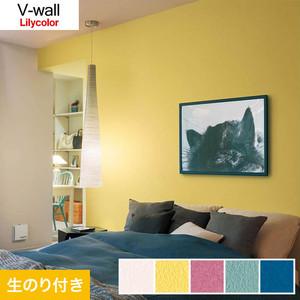 のり付き壁紙 リリカラ V-wall LV-3157~LV-3161