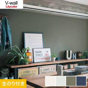 のり付き壁紙 リリカラ V-wall LV-3162~LV-3165