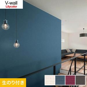 のり付き壁紙 リリカラ V-wall LV-3168~LV-3171