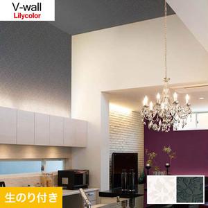 のり付き壁紙 リリカラ V-wall LV-3174・LV-3175