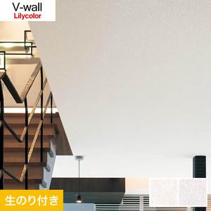 のり付き壁紙 リリカラ V-wall LV-3176・LV-3177