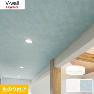 のり付き壁紙 リリカラ V-wall LV-3178・LV-3179