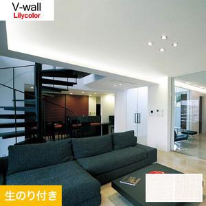 のり付き壁紙 リリカラ V-wall LV-3191・LV-3192