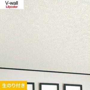 のり付き壁紙 リリカラ V-wall 天井向け LV-3197
