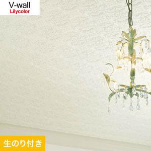 のり付き壁紙 リリカラ V-wall 天井向け LV-3202