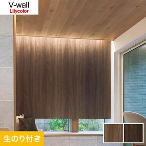 のり付き壁紙 リリカラ V-wall LV-3203・LV-3204