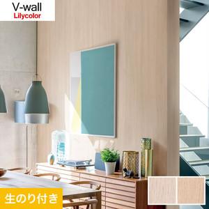 のり付き壁紙 リリカラ V-wall LV-3205・LV-3206