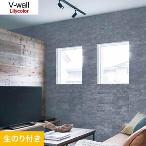 のり付き壁紙 リリカラ V-wall LV-3228