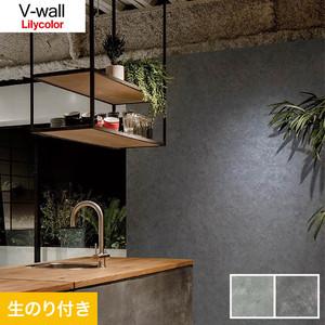 のり付き壁紙 リリカラ V-wall LV-3237・LV-3238
