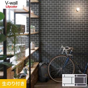 のり付き壁紙 リリカラ V-wall LV-3247・LV-3248