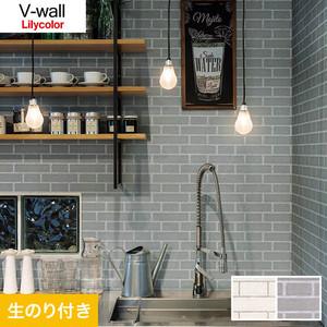 のり付き壁紙 リリカラ V-wall LV-3249・LV-3250
