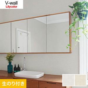 のり付き壁紙 リリカラ V-wall LV-3251・LV-3252
