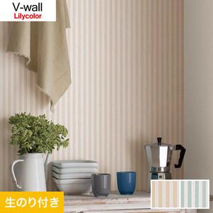 のり付き壁紙 リリカラ V-wall LV-3260・LV-3261