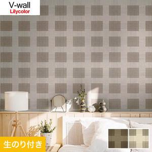 のり付き壁紙 リリカラ V-wall LV-3264・LV-3265