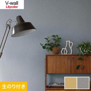 のり付き壁紙 リリカラ V-wall LV-3268・LV-3269