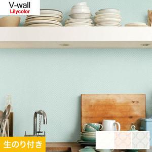 のり付き壁紙 リリカラ V-wall LV-3270~LV-3272