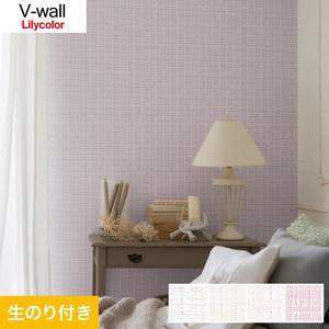 のり付き壁紙 リリカラ V-wall LV-3273~LV-3276