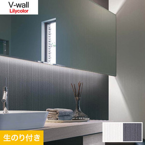 のり付き壁紙 リリカラ V-wall LV-3292・LV-3293