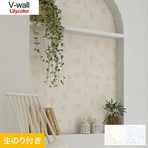 のり付き壁紙 リリカラ V-wall LV-3312・LV-3313