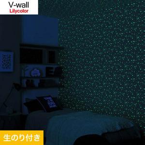 のり付き壁紙 リリカラ V-wall 蓄光壁紙 LV-3317