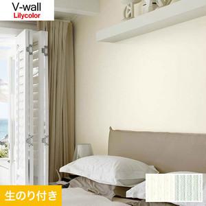 のり付き壁紙 リリカラ V-wall LV-3333・LV-3334