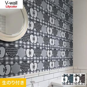 のり付き壁紙 リリカラ V-wall LV-3349・LV-3350