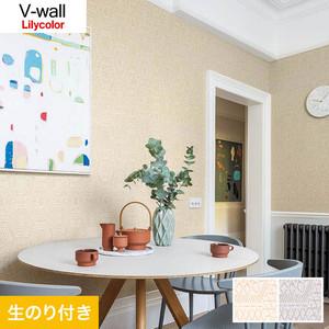 のり付き壁紙 リリカラ V-wall LV-3353・LV-3354