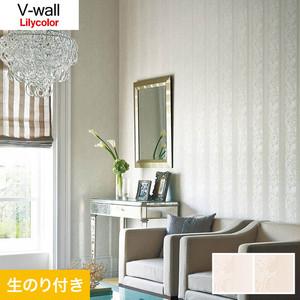 のり付き壁紙 リリカラ V-wall LV-3375・LV-3376
