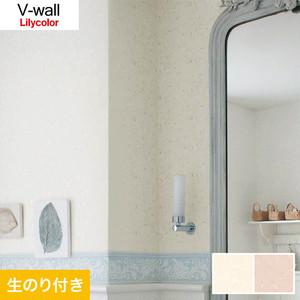 のり付き壁紙 リリカラ V-wall LV-3377・LV-3378