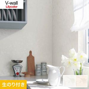 のり付き壁紙 リリカラ V-wall LV-3379・LV-3380