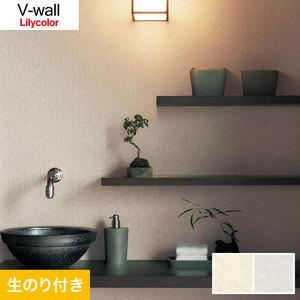 のり付き壁紙 リリカラ V-wall LV-3389・LV-3390
