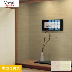 のり付き壁紙 リリカラ V-wall LV-3399・LV-3400