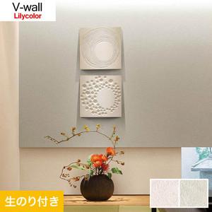 のり付き壁紙 リリカラ V-wall LV-3401・LV-3402