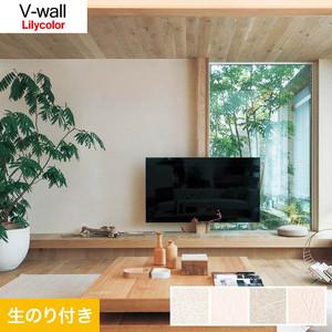 のり付き壁紙 リリカラ V-wall LV-3403~LV-3406