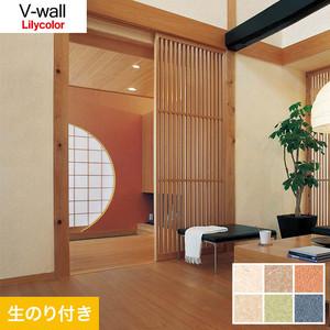 のり付き壁紙 リリカラ V-wall LV-3407~LV-3412