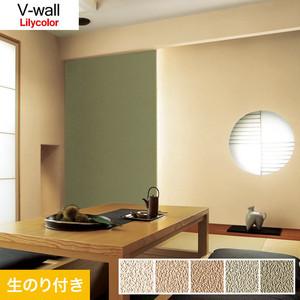 のり付き壁紙 リリカラ V-wall LV-3413~LV-3417