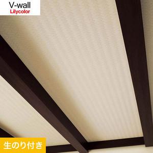 のり付き壁紙 リリカラ V-wall LV-3420